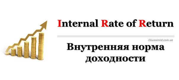 Внутренняя норма доходности