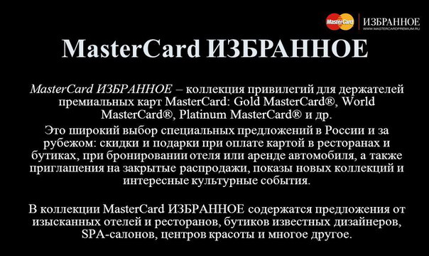 MasterCard Избранное
