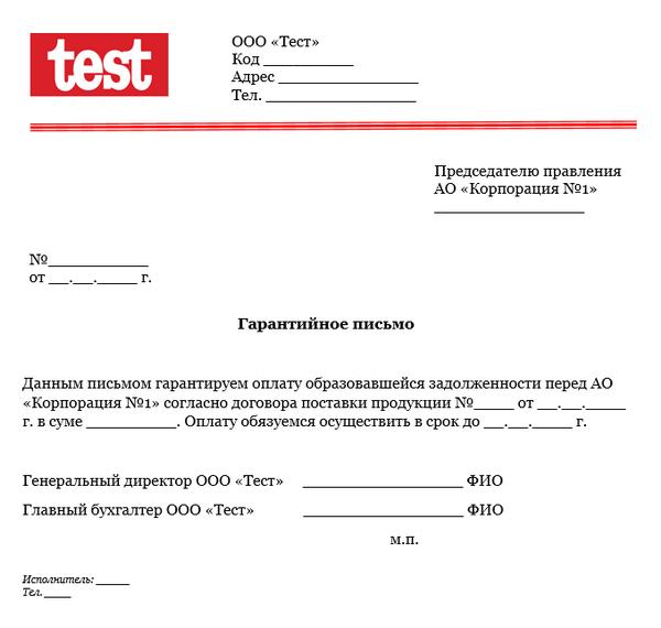 Гарантийное письмо об оплате