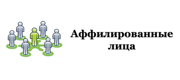 Аффилированные лица кредитных организаций
