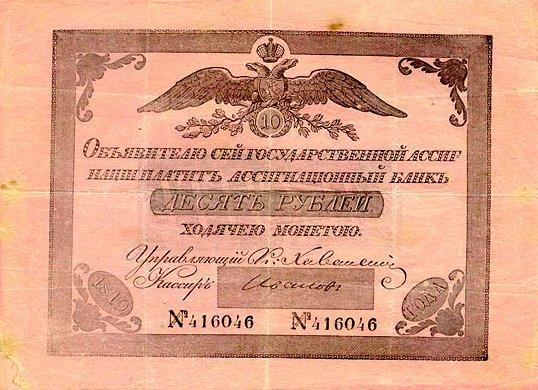 Ассигнационный рубль, ассигнация