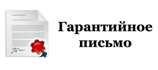 Как оформляются гарантийные письма{q} - Эксперт права