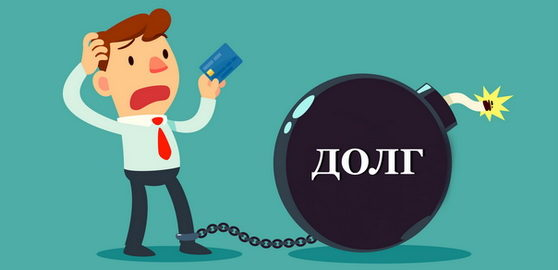 Долг по кредитной карте: в чем опасности и как их избежать?