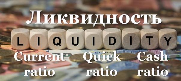 Ликвидность и коэффициенты ликвидности