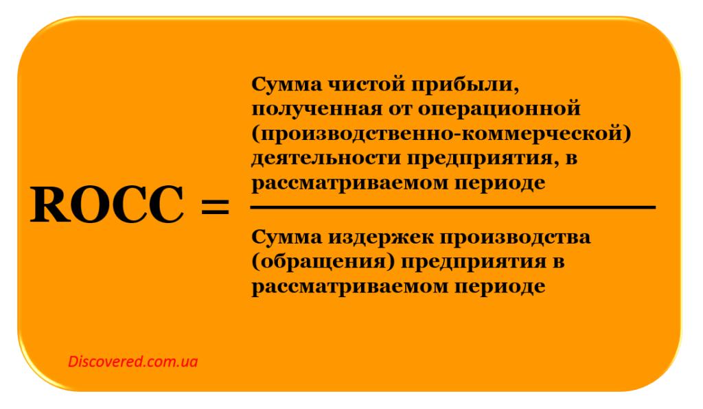 ROCC - рентабельность текущих затрат