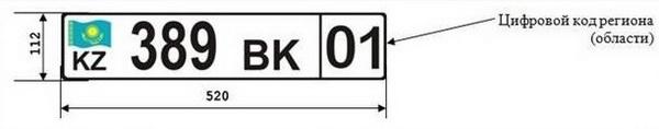 Автомобильный номер в Казахстане