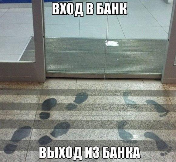 Прикольный вход в банк