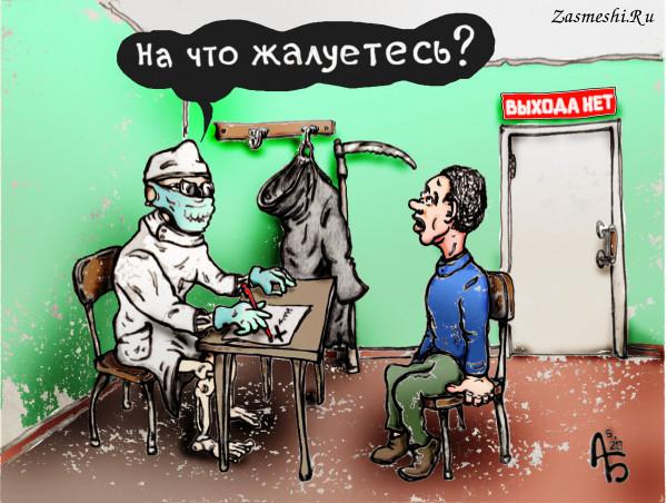 Карикатура про доктора