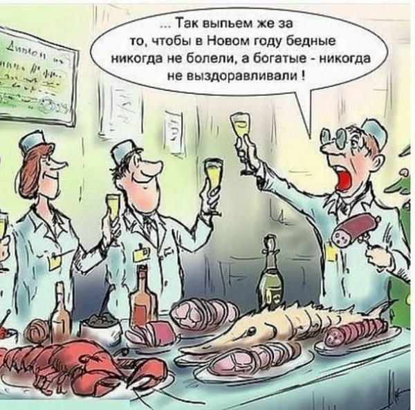 Карикатура про докторов