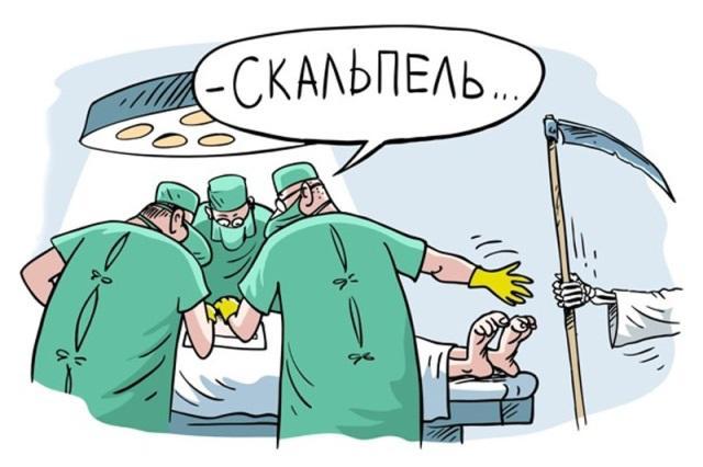 Карикатура про хирургов