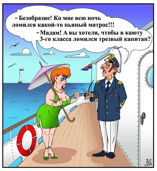 Карикатура капитан каюта