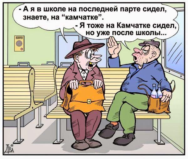 Карикатура мужики