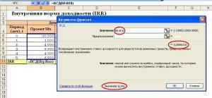 расчёт IRR в Exel
