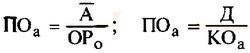 Формула расчета периода оборота всех используемых активов в днях (ПОа)